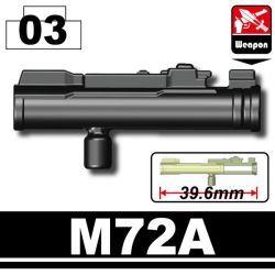 Гранатомет M72A черный