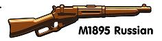 Винчестер M1895 Российской Императорской армии