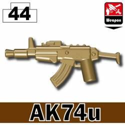 Автомат AK74u темно-танового цвета