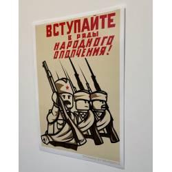 "Soviet propaganda poster ""Volunteer Corps"" - A3 size"